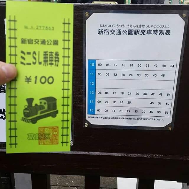 新宿交通公園 チケット