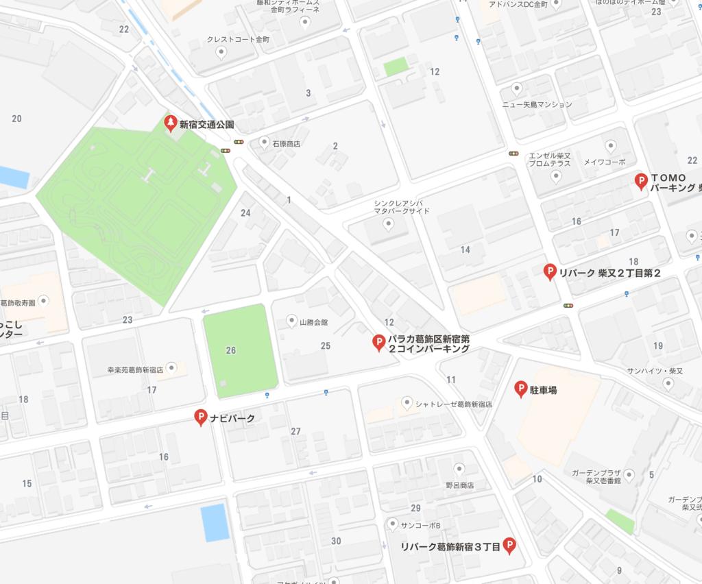 新宿交通公園 コインパーキング