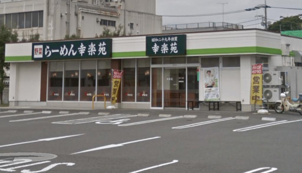 新宿交通公園 ランチ「幸楽苑 葛飾柴又店」