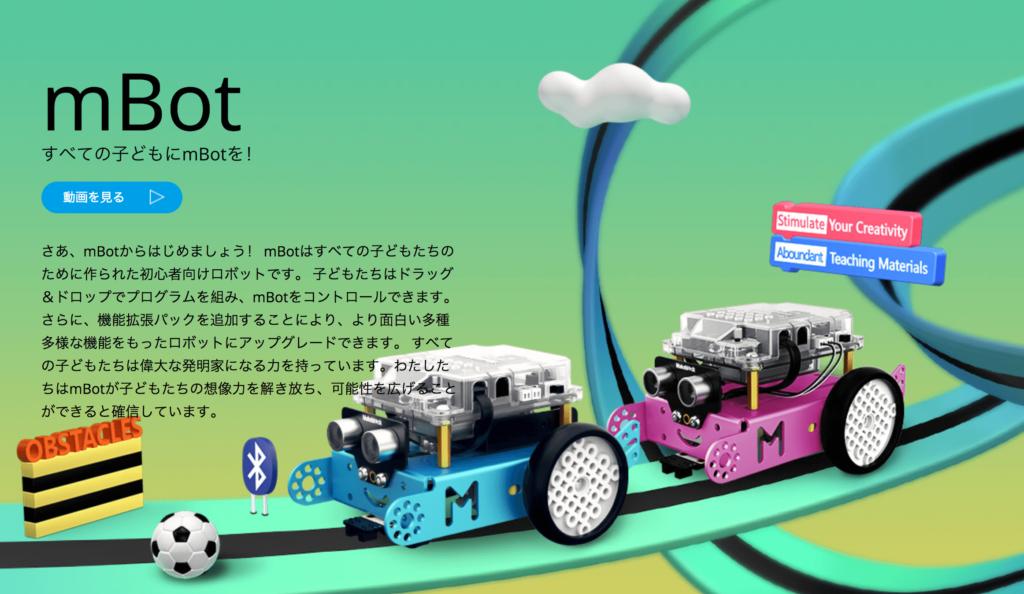 プログラミングおもちゃ mbot