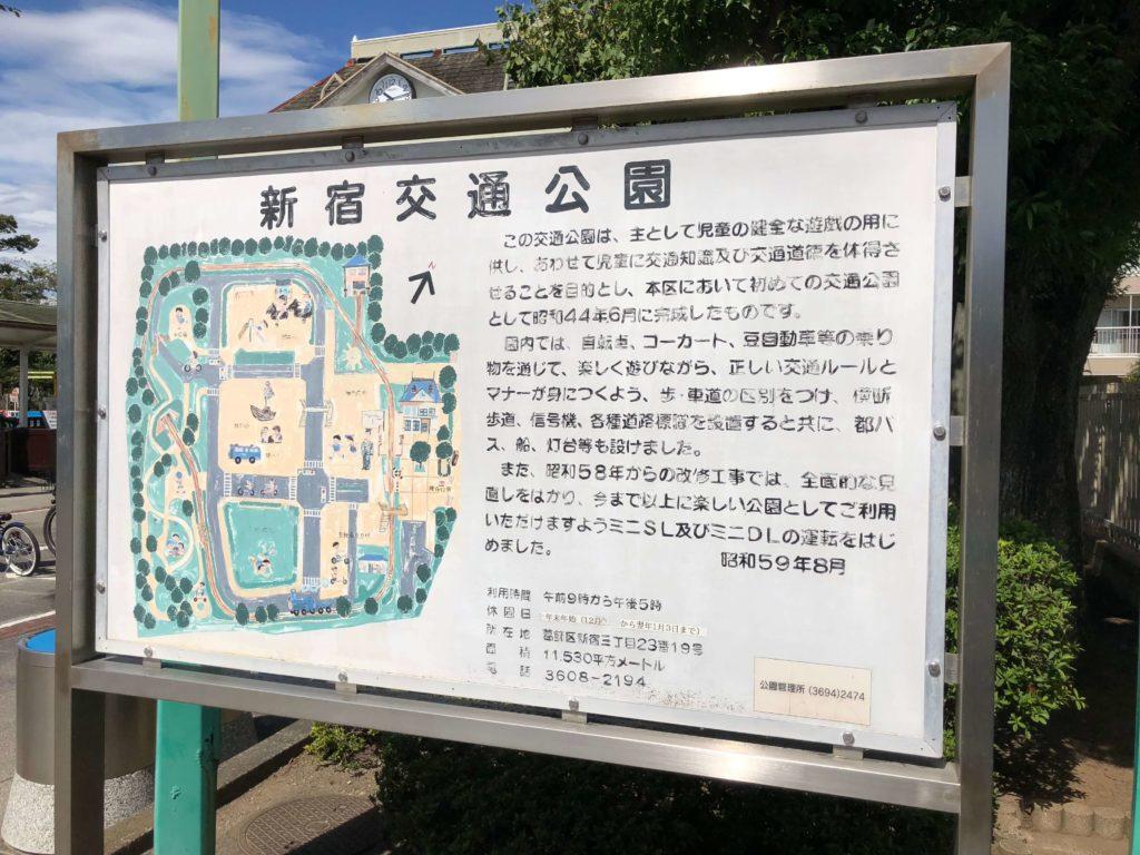 東京都葛飾区 新宿交通公園 入口