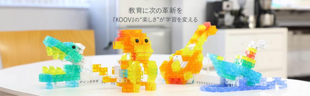 プログラミングロボット「KOOV」
