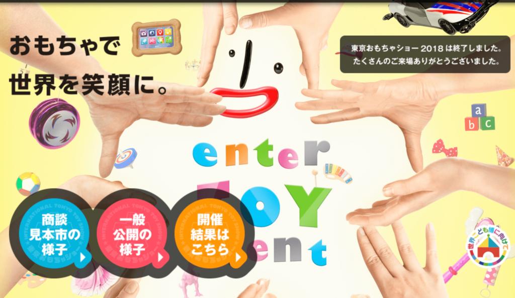プログラミングおもちゃ 東京おもちゃショー