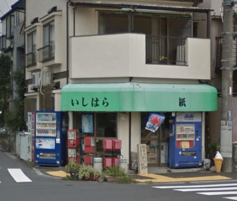 新宿交通公園 石原商店