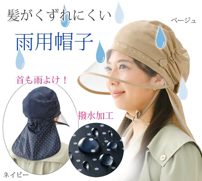 自転車 帽子 雨対策