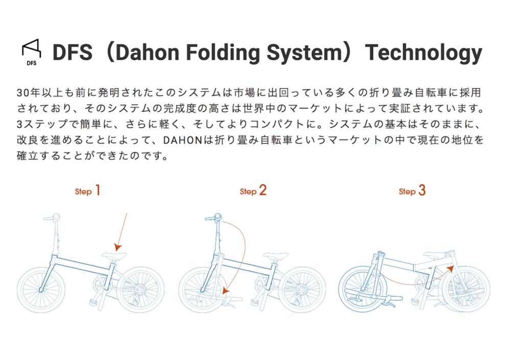 ダホン自転車 折りたたみやすい