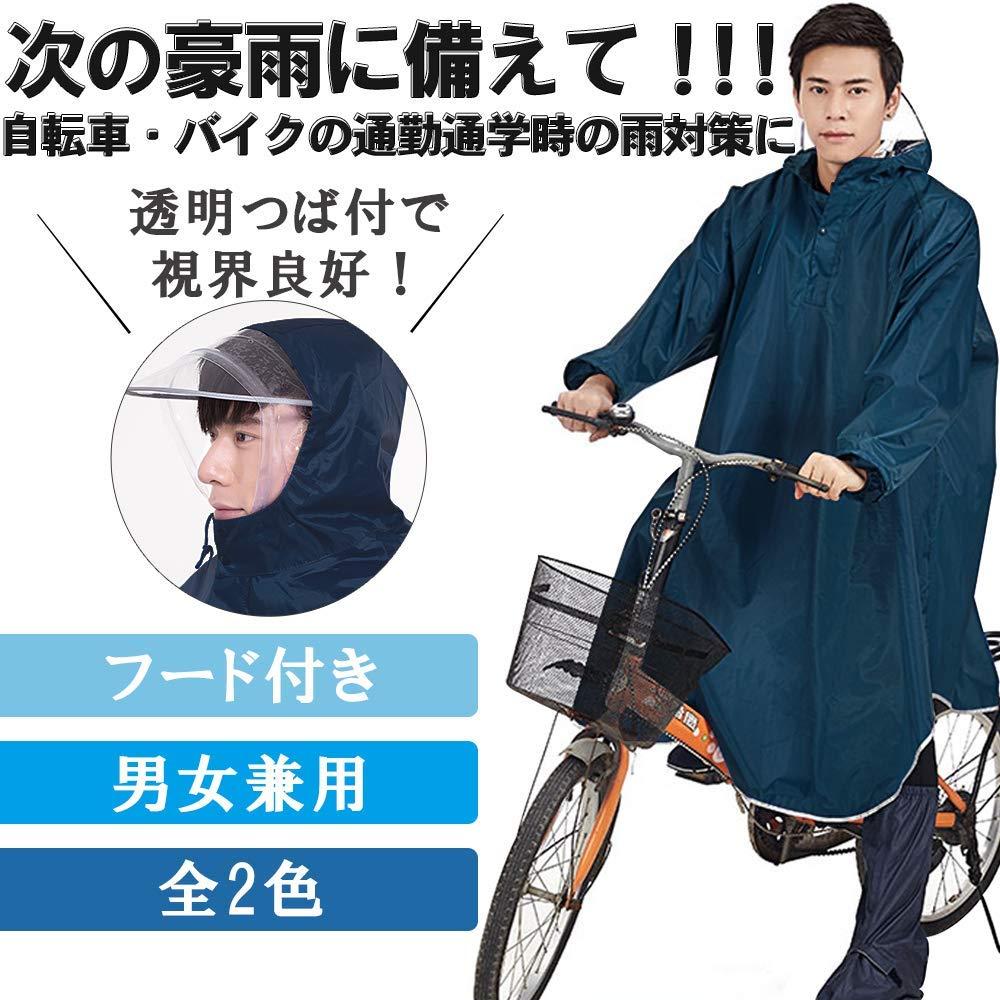 レインコート Hoomoi レインポンチョ