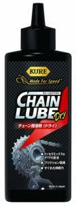 KURE 自転車専用チェーンルブドライ No.1602