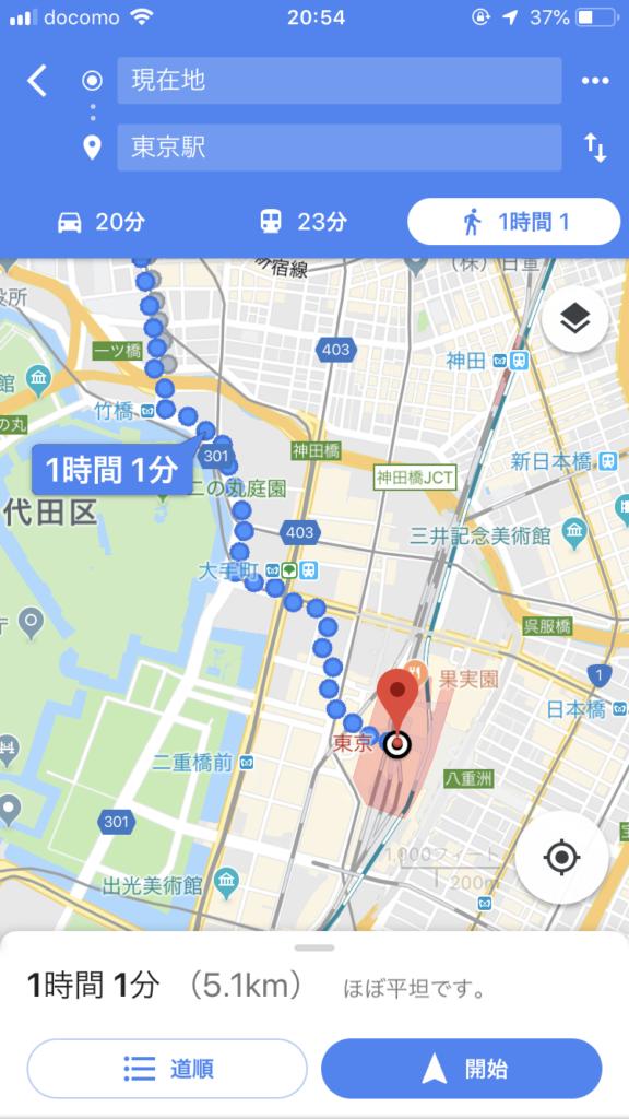 Googleマップ 経路検索