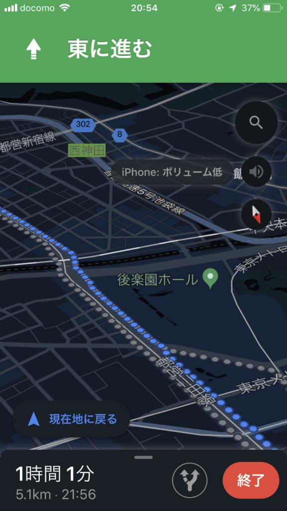 Googleマップ ナビ開始