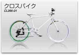 おしゃれ自転車 21Technology CL266