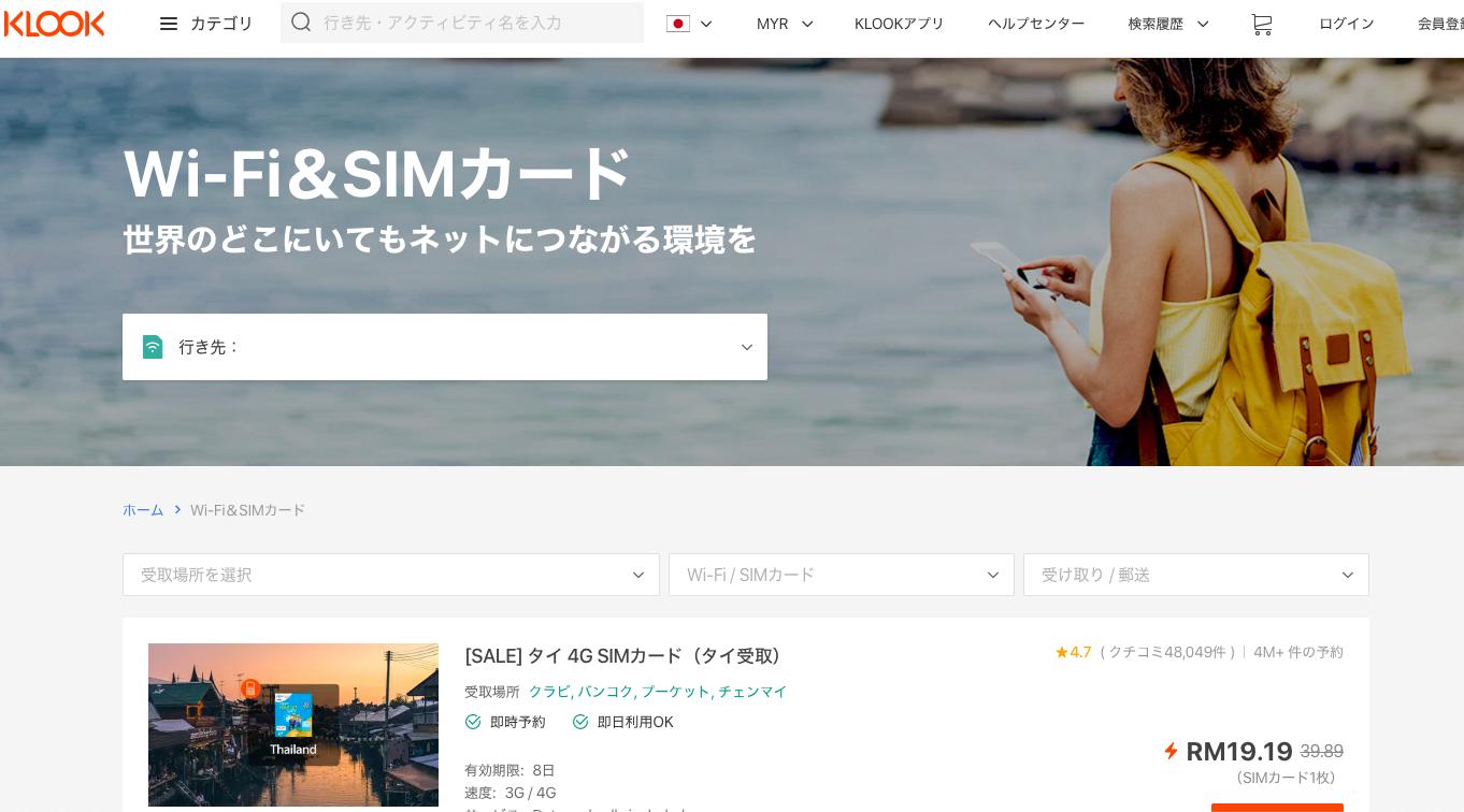 海外SIMカード ネット 購入