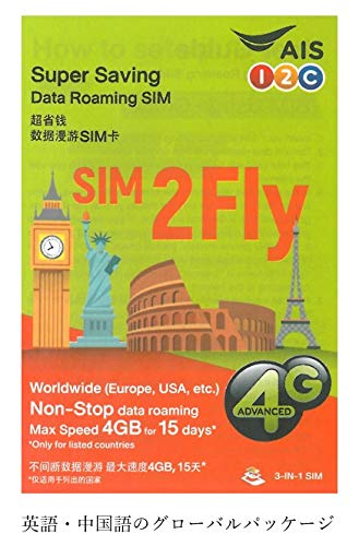AIS SIM2Fly ヨーロッパ SIMカード